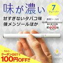 電子タバコ 使い捨て 【メール便選択で送料無料】 電子たばこ...