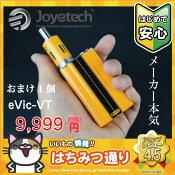 電子タバコ 【送料無料】電子タバコ eVic-VT 本体セット 爆煙系にして味が良い!(温度自動制御)Joyetech社製 【電子たばこ vape 煙が多い ベープ ジョイテック】 VAPE ベープ 本体 電子タバコ