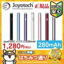 電子タバコ バッテリー 510CC 280mAh Joyetech社製 【充電池 電池 ジョイテック パーツ 小物】