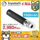 電子タバコ eGo-C2  1000mAh バッテリー Joyetech社製【充電池 電池 ジョイテック パーツ】