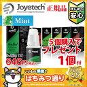 【定形外郵送のみ送料無料】電子タバコ リキッド Joyetech E-Juice メンソール系 10ml(世界的に有名なJoyetechの上質なリキッド)【補充リキッド 再生リキッド】