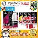 【定形外郵送のみ送料無料】電子タバコ リキッド Joyetech E-Juice フルーツ系 10ml(世界的に有名なJoyetechの上質なリキッド)【補充液 補充リキッド 液 再生リキッド ジョイテック】