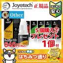 【定形外郵送のみ送料無料】電子タバコ リキッド Joyetech E-Juice ドリンク・バラエティ系 10ml(世界的に有名なJoyetechの上質なリキッド)【補充リキッド 再生リキッド ジョイテック】