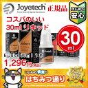 電子タバコ リキッド Joyetech E-Juice 30ml(世界的に有名なJoyetechの上質なリキッド。)【補充リキッド 再生リキッド ejuice ...