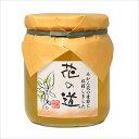 国産蜂蜜 花の道 みかん 550g