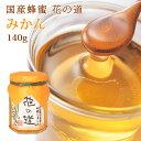 国産蜂蜜 花の道 みかん 140g