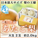 【送料無料】 岡山県産 『あたご梨』 秀品 大玉 2玉 (約2.0kg) 【お歳暮 冬ギフト