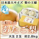 【送料無料】 岡山県産 『あたご梨』 秀品 大玉 2玉 (約2.8kg)
