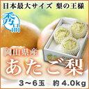 【送料無料】 岡山県産  『あたご梨』  秀品  3〜6玉 (約4.0kg)