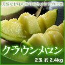 【送料無料】静岡県産 『クラウンメロン』 白等級 2玉 (約2.4kg) 化粧箱入り