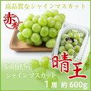 シャインマスカット  晴王  岡山県産 JAおかやま 赤秀 ...