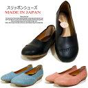 レディース スリッポンシューズ SUNGENOVA 3079 ハトダイヤ 日本製 靴 母の日 敬老の日 ギフト プレゼント