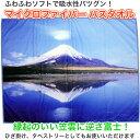 富士山 マイクロファイバーバスタオル 世界遺産シリーズ「逆さ富士と笠雲」 Mount Fuji 送料