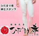 【送料無料】ひだまり 希紳士 長ズボン下M・L・LLオフホワイト1枚で冬肌着3枚分の暖かさエベレスト登山隊が信頼する肌着です日本製です。