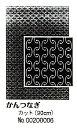 【送料無料】小紋 日本手ぬぐい かんつなぎ 中央 No.0020 0006ちょっと長めの34×90cmです