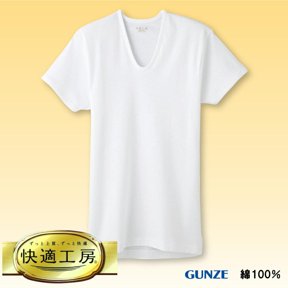 GUNZE(グンゼ)快適工房紳士半袖U首シャツ(KH5016)LLサイズ(メンズ下着・男性下着・紳士下着、グンゼ肌着、綿100%肌着、大きいサイズ下着)超特価!!