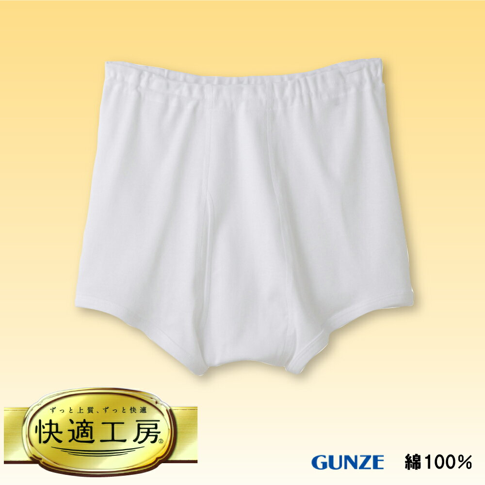 GUNZE(グンゼ)快適工房紳士トランクス(前あき)(KH5028)LLサイズ(メンズ下着・男性下着・紳士下着、グンゼ肌着、綿100%肌着、大きいサイズ下着)超特価!!