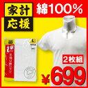 紳士半袖U首シャツ【2枚組】綿100%(フライス・メンズ下着・男性下着・紳士下着)