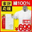 SEASONS紳士半袖丸首シャツ【2枚組】綿100% (メンズ下着・男性下着・紳士下着)