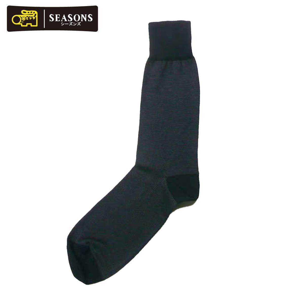 紳士ビジネスソックス(メンズソックス・メンズ靴下・男性用靴下)