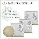 ショッピング石鹸 肌〇 【低刺激】洗い上がりしっとりの濃密泡石鹸