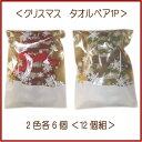 1P12 クリスマス タオルハンカチベア(ラッピング袋入)2色各6個・計12個入タオルハンカチで出来たタオルベアミニタオル クリスマスギ..