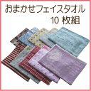 ★色目選べる!おまかせフェイスタオル10枚組【送料無料】楽天...
