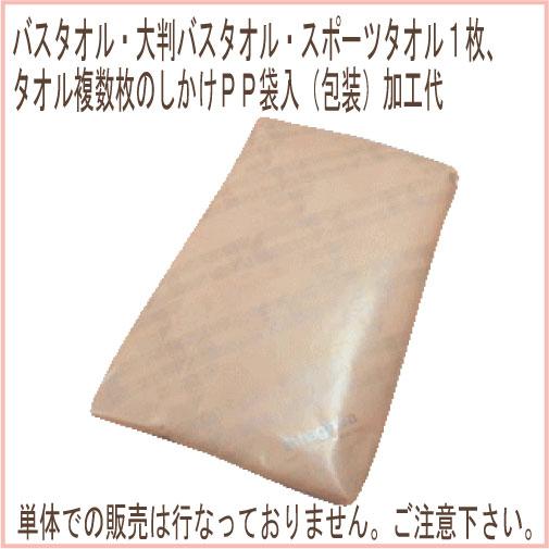 バスタオル1枚のしPP袋入包装加工代タオル複数枚袋入のし包装加工代