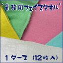 業務用フェイスタオル 1ダース(12枚組)カラー5色業務用タオル フェイスタオル【10P25Oct12】
