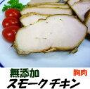 無添加スモークチキン 胸肉♪無薬で育てた広島産 鶏肉を使用した自家製スローフード★手作りの鶏の燻製(くんせい)です♪【三原市特産品】【ご当地グルメ】
