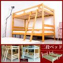 二段ベッド 子供/大人用 ベッド 2段ベッド 耐震 頑丈ベッド 子供ベッド ロータイプ 木製 すのこ 2段ベッド 大人用 収納 業務用二段ベッド 2段 コンパク...