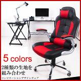 オフィスチェア オフィスチェアー 160度リクライニングチェアー クッション付 PUメッシュ 手狭なお部屋でも使い易い!