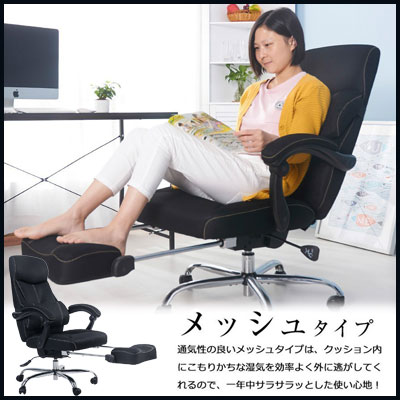 オフィスチェア リクライニングチェア テープルチェア パソコンチェア クッションつき PCチェア リラクスレーザ ワークチェア 160度無段階リクライニング フットレスト搭載 71cmハイバックタイプ (メッシュタイプ)