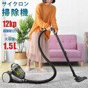 【在庫一掃+キャッシュレスで5%還元】掃除機 キャニスター型...