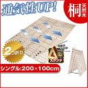 ★最大15%OFFクーポン配布中★ 折りたたみベット すのこベッド シングル 二つ折り 桐す