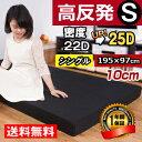 マットレス シングル 97×195サイズ 高反発 10cm 120N OSLEEP 高密度25D 折りたたみより快適な一体化高品質マットレス ウレタン 高反発マットレス ベッドマット 洗える カバー  滑り止め付き