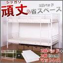 【★最便利組合★】【ベッド+マットレス(8cm)】 二段ベッド 2段ベッド スチール 耐
