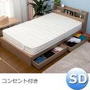 ★5の付く日対象商品50%OFF以上★ ベッド 収納付きベッド 棚 コンセント付き フロアベッド