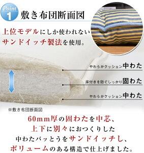 三層敷布団敷き布団抗菌防臭ニオイ対策マットレス不要
