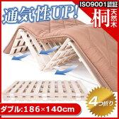 【送料無料】すのこベッド 折りたたみ ダブル 送料無料 桐 すのこ 低ホル 四つ折り 耐荷重200kg  折りたたみ ベッド 木製 折り畳みベッド 湿気 カビ対策 除湿 完成品 すのこベット すのこベッド ダブル