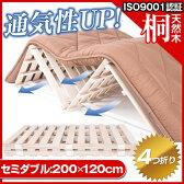 すのこベッド 折りたたみ セミダブル 折りたたみベット 桐 すのこベッド 折りたたみ 低ホル 四つ折り 耐荷重200kg 折りたたみベット ベット セミダブル ベッド 木製 湿気 カビ対策 除湿 完成品 すのこベット