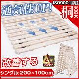 すのこベッド シングル 二つ折り ベッド折りたたみ桐 すのこ 低ホル  ベッドフレーム 折りたたみベッド すのこマット 二つ折り 耐荷重200kg  ベット シングル 折りたたみ ベッド 木製 湿気 カビ対策 除湿