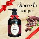 【chocole】チョコレ シャンプー【チョコレートシャンプー〜恋する女性のヘア