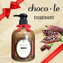 【chocole】チョコレ トリートメント【チョコレートトリートメント〜恋する女