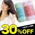 ショッピングDays 【30%OFF マイクロファイバータオル 2本セット】ピンク1本・グリーン1本 lucky5days