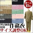 【セミオーダー仕立て】 作務衣 男性 作務衣 女性 作