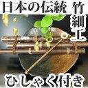 竹細工 花筏大セット(ひしゃく付)花器 飾り インテリア 花瓶小物 和風 和雑貨 陶器 焼き物 器うつわ 一輪挿し 一輪ざし母の日 父の日 プレゼント ギフト