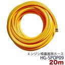 【SS期間+P5倍】 噴霧器用 20mホース ノズルネジ規格「SW13.8」 HG-SPOP09 0113flash