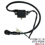 ATV四輪バギーパーツ 点火コイル ATV-P004(当店バギー全機種対応) +