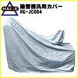 除雪機汎用カバー小 HG-JC004 02P03Dec16 03